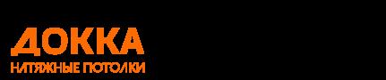 ДОККА - Натяжные потолки
